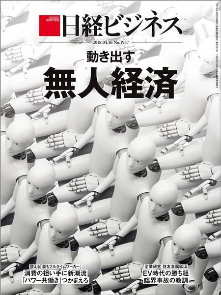 日経ビジネス 2018年4月16日号
