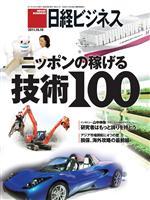 日経ビジネス 2011年10月10日号