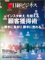 日経ビジネス 2018年4月23日号