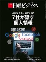日経ビジネス 2018年5月28日号