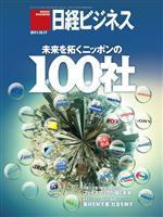 日経ビジネス 2011年10月17日号