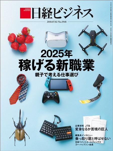 日経ビジネス 2018年7月2日号