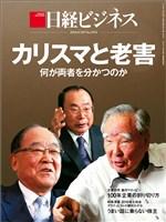 日経ビジネス 2018年7月9日号