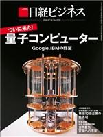 日経ビジネス 2018年7月16日号