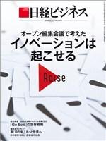 日経ビジネス 2018年7月23日号