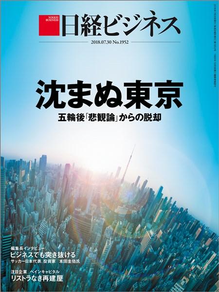 日経ビジネス 2018年7月30日号