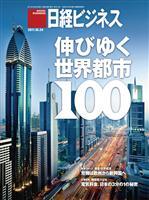 日経ビジネス 2011年10月24日号