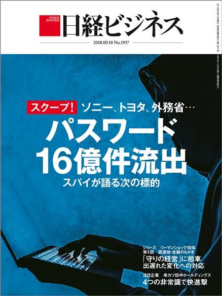 日経ビジネス 2018年9月10日号