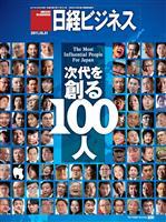 日経ビジネス 2011年10月31日号