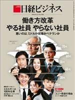日経ビジネス 2018年10月22日号
