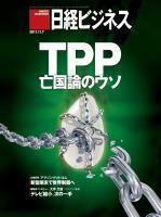 日経ビジネス 2011年11月07日号