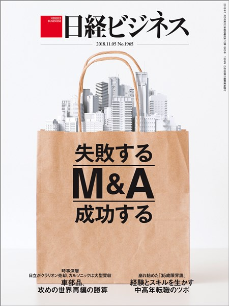日経ビジネス 2018年11月5日号