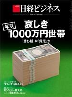 日経ビジネス 2018年11月26日号