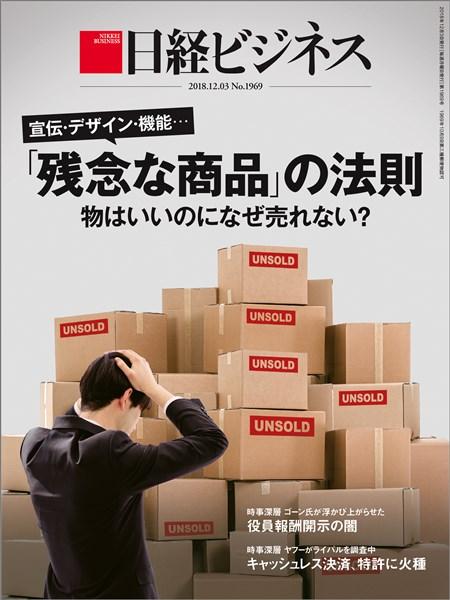 日経ビジネス 2018年12月3日号