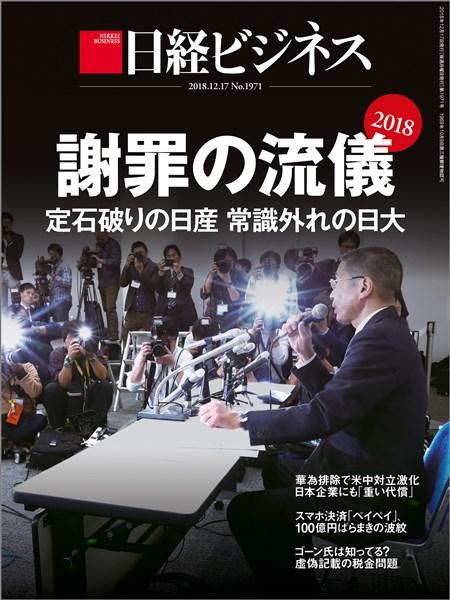 日経ビジネス 2018年12月17日号
