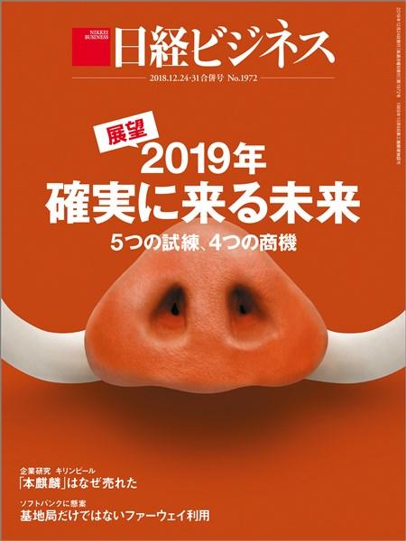 日経ビジネス 2018年12月24日・31日合併号