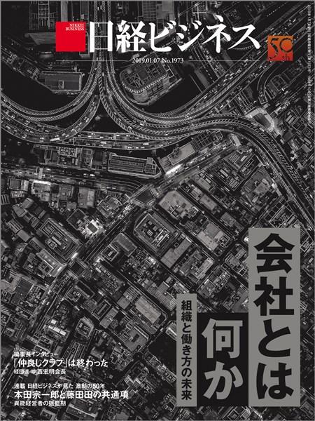 日経ビジネス 2019年1月7日号