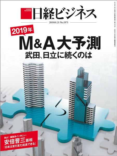 日経ビジネス 2019年1月21日号