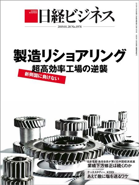 日経ビジネス 2019年1月28日号