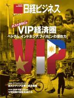 日経ビジネス 2011年11月14日号