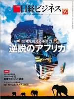 日経ビジネス 2019年3月4日号