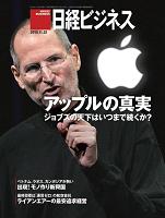 日経ビジネス 2010年11月22日号