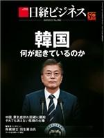 日経ビジネス 2019年3月11日号