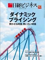 日経ビジネス 2019年3月18日号