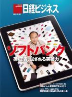 日経ビジネス 2011年11月21日号