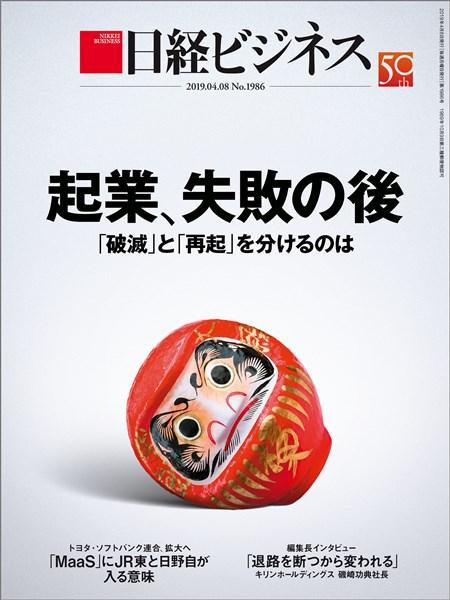 日経ビジネス 2019年4月8号