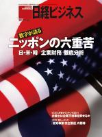 日経ビジネス 2011年11月28日号