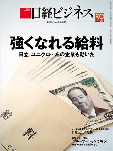 日経ビジネス 2019年4月22号