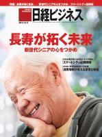 日経ビジネス 2011年12月05日号