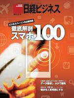 日経ビジネス 2011年12月12日号