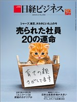 日経ビジネス 2019年5月13日号