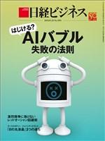 日経ビジネス 2019年5月20日号