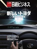 日経ビジネス 2011年12月19日号