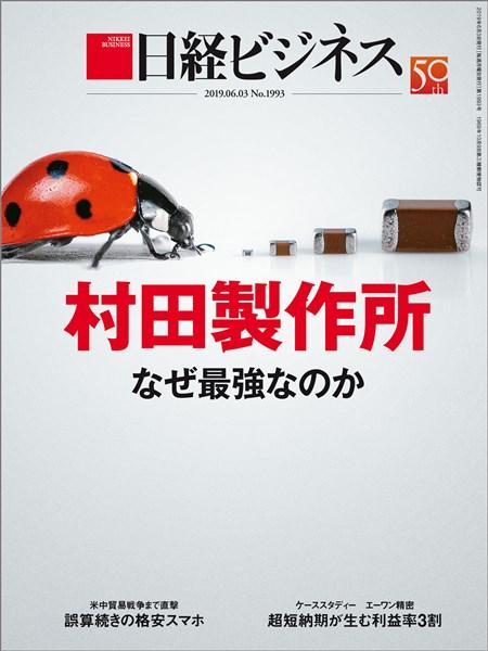 日経ビジネス 2019年6月3日号