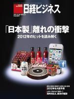 日経ビジネス 2011年12月26-2012年01月02年末合併号