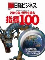 日経ビジネス 2012年01月09日号