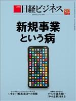 日経ビジネス 2019年6月24日号