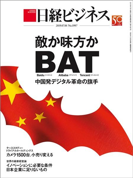 日経ビジネス 2019年7月1日号