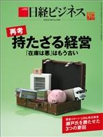 日経ビジネス 2019年7月8日号
