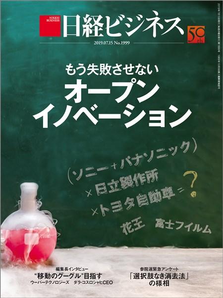 日経ビジネス 2019年7月15日号