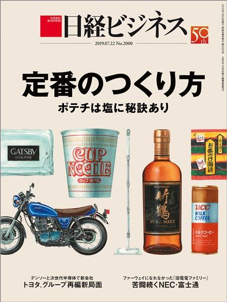 日経ビジネス 2019年7月22日号