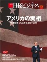 日経ビジネス 2019年7月29日号