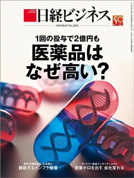 日経ビジネス 2019年8月5日号