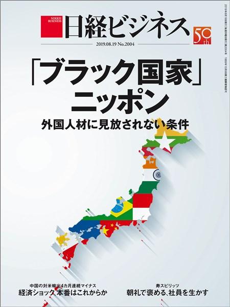 日経ビジネス 2019年8月19日号