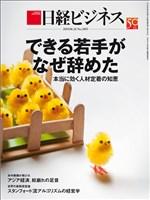 日経ビジネス 2019年8月26日号