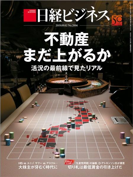 日経ビジネス 2019年9月2日号